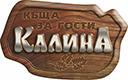 """Къща за гости """"Калина"""" Лого"""